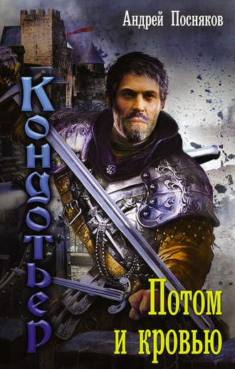 Андрей Посняков, Потом и кровью
