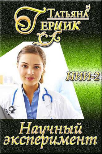Татьяна Герцик, Научный эксперимент