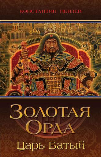 Константин Пензев, Золотая Орда. Царь Батый