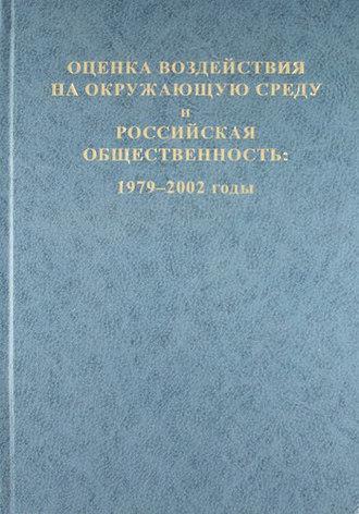 Коллектив авторов, А. Дроздов, Оценка воздействия на окружающую среду и российская общественность: 1979-2002 годы