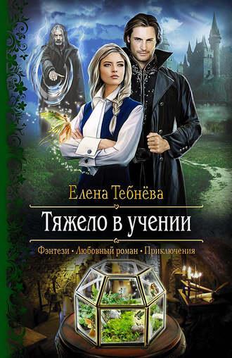 Елена Тебнёва, Тяжело в учении