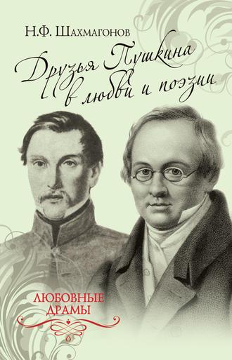 Николай Шахмагонов, Друзья Пушкина в любви и поэзии