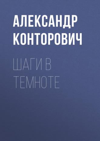 Александр Конторович, Шаги в темноте