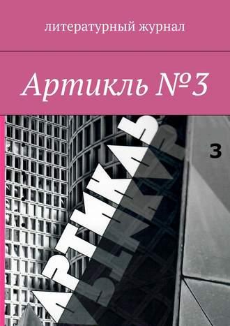 Коллектив авторов, Артикль. №3(35)