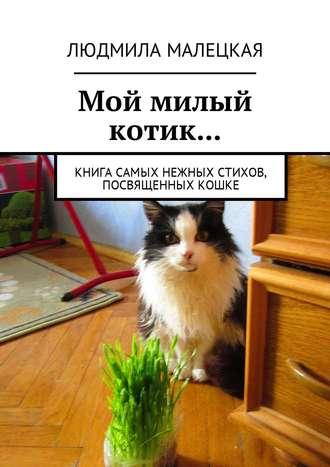 Людмила Малецкая, Мой милый котик… Книга самых нежных стихов, посвященных кошке