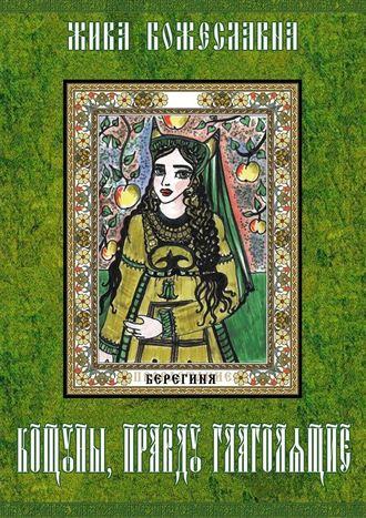 Жива Божеславна, Кощуны, правду глаголящие. Гадальные карты древних славян