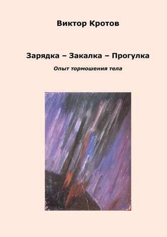 Виктор Кротов, Зарядка – Закалка – Прогулка. Опыт тормошения тела