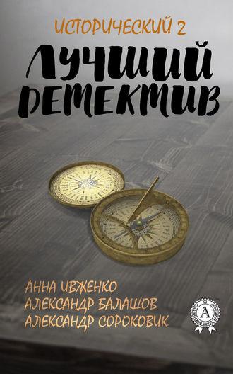 Анна Ивженко, Александр Балашов, Александр Сороковик, Лучший исторический детектив – 2