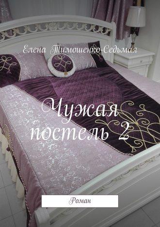 Елена Тимошенко-Седьмая, Чужая постель 2. Роман