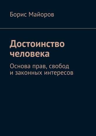 Борис Майоров, Достоинство человека. Основа прав, свобод изаконных интересов