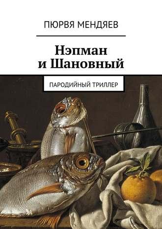 Пюрвя Мендяев, Нэпман иШановный. Пародийный триллер