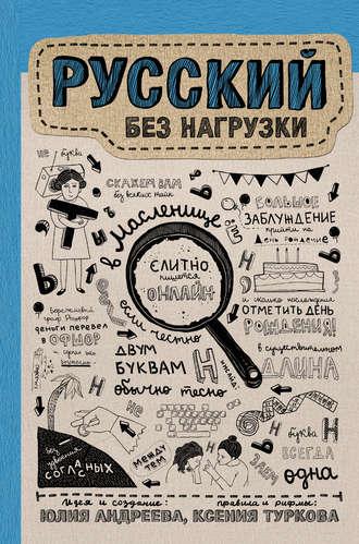 Ксения Туркова, Юлия Андреева, Русский без нагрузки