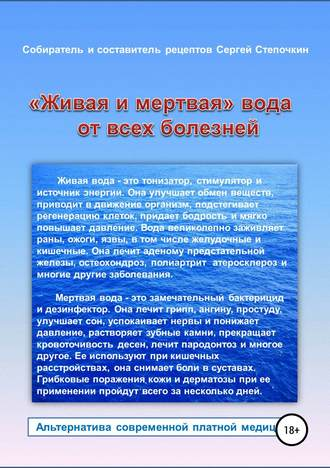Сергей Степочкин, «Живая и мертвая» вода от всех болезней