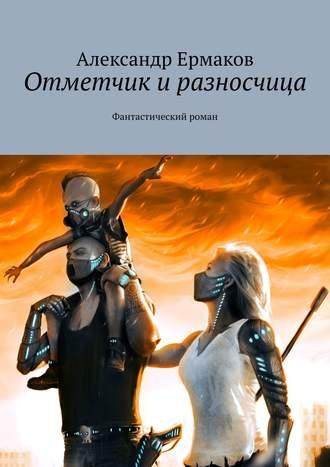 Александр Ермаков, Отметчик иразносчица. Фантастический роман