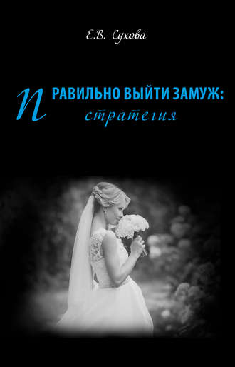 Елена Сухова, Правильно выйти замуж: стратегия