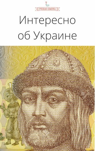 Коллектив авторов, Интересно об Украине