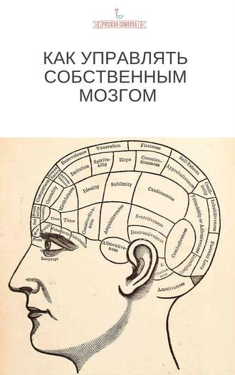 Коллектив авторов, Как управлять собственным мозгом