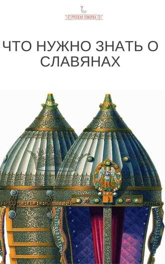 Коллектив авторов, Что нужно знать о славянах