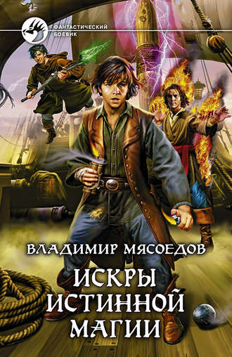 Владимир Мясоедов, Искры истинной магии