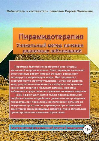 Сергей Степочкин, Пирамидотерапия. Уникальный метод лечения различных заболеваний