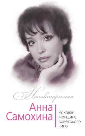 Юлия Андреева, Анна Самохина. Роковая женщина советского кино
