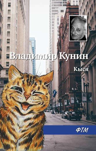 Владимир Кунин, Кыся