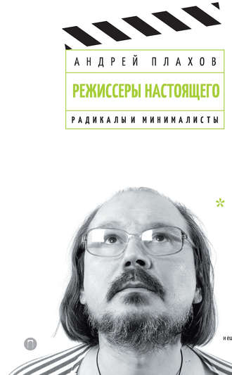 Андрей Плахов, Режиссеры настоящего. Том 2. Радикалы и минималисты