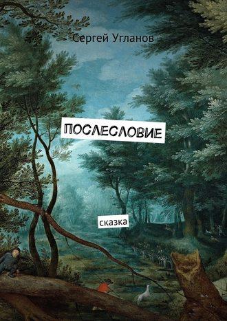 Сергей Угланов, Послесловие. Сказка