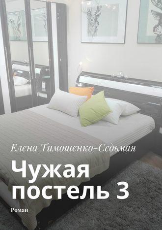 Елена Тимошенко-Седьмая, Чужая постель 3. Роман