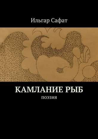 Ильгар Сафат, Камлание рыб. Поэзия