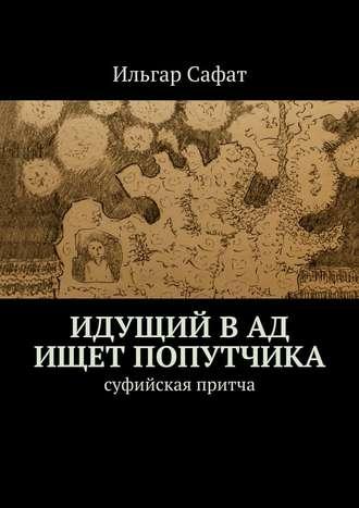 Ильгар Сафат, Идущий в ад ищет попутчика. Суфийская притча