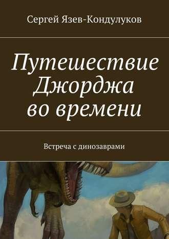 Сергей Язев-Кондулуков, Путешествие Джорджа вовремени. Встреча сдинозаврами
