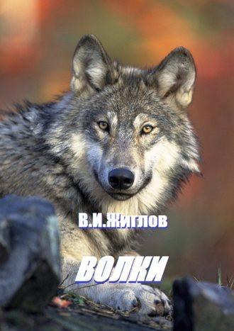 В. Жиглов, Волки