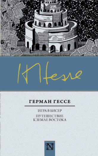 Герман Гессе, Игра в бисер. Путешествие к земле Востока (сборник)