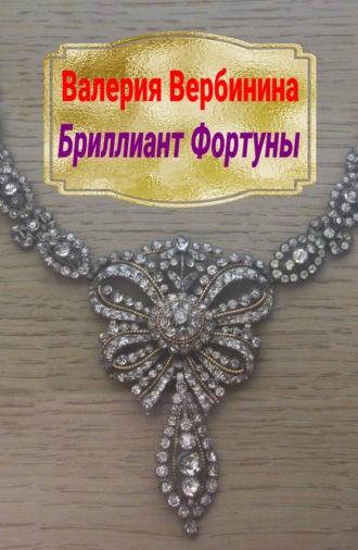 Валерия Вербинина, Бриллиант Фортуны