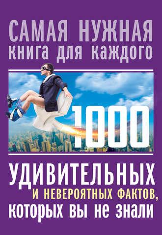 Любовь Кремер, 1000 удивительных и невероятных фактов, которых вы не знали