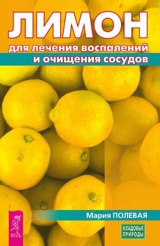 Мария Полевая, Лимон для лечения воспалений и очищения сосудов