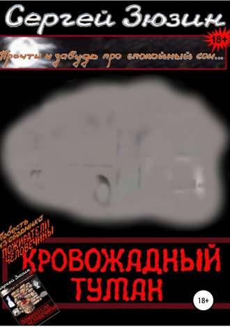 художник Зюзина, Дизайнер обложки Зюзин, Сергей Зюзин, Кровожадный туман