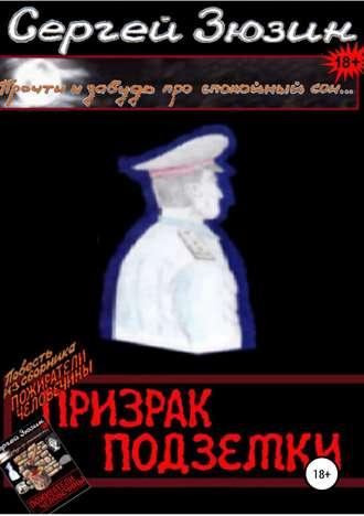 Сергей Зюзин, Призрак подземки
