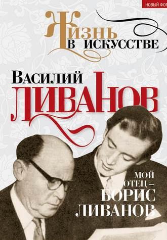 Василий Ливанов, Мой отец – Борис Ливанов