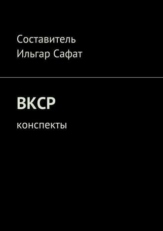 Ильгар Сафат, ВКСР. Конспекты