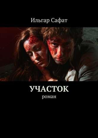 Ильгар Сафат, Участок. Роман