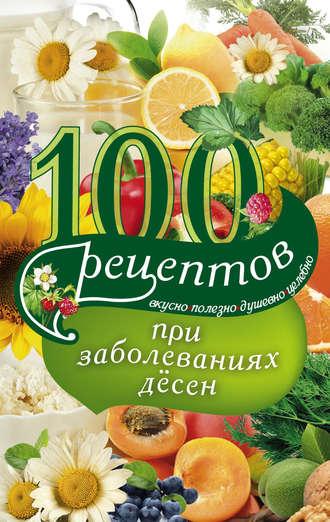 Ирина Вечерская, 100 рецептов при заболеваниях десен. Вкусно, полезно, душевно, целебно