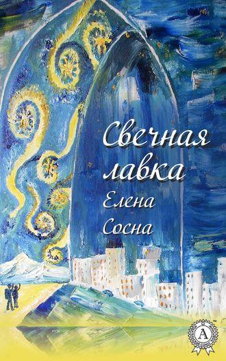 Елена Сосна, Свечная лавка
