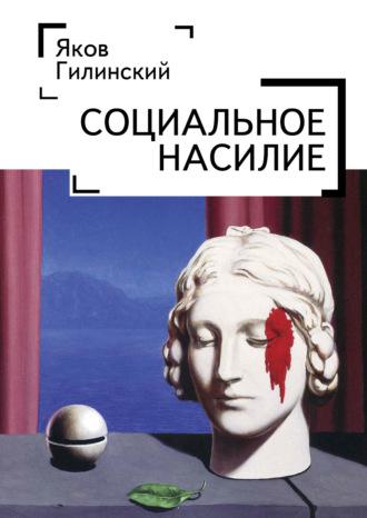 Яков Гилинский, Социальное насилие
