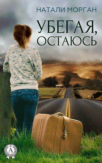 Натали Морган, Убегая, остаюсь