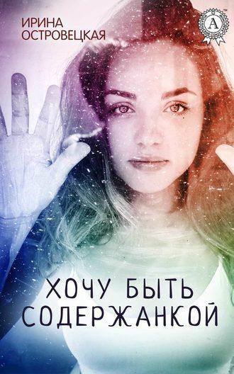 Ирина Островецкая, Хочу быть содержанкой