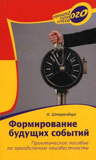 Ирина Штеренберг, Формирование будущих событий. Практическое пособие по преодолению неизвестности