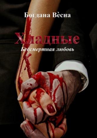 Богдана Весна, Хладные. Бессмертная любовь…