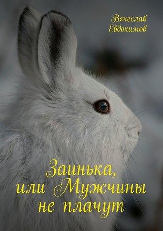 Вячеслав Евдокимов, Заинька, илиМужчины неплачут